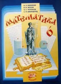 сборник математика 6 класс