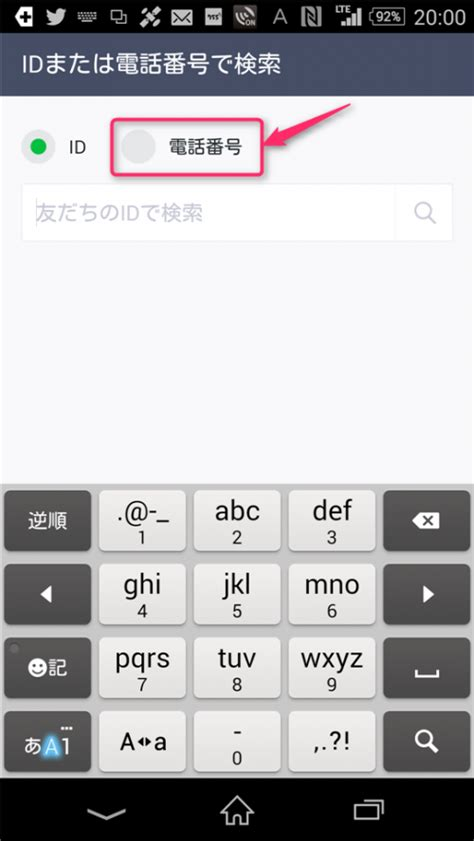 888 Phone Number Lookup Line 電話番号を指定して友だち追加する方法 Lineの仕組み