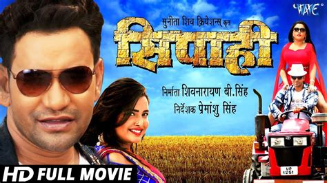 film 2017 ke hd sipahi 2017 bhojpuri movie hd bdmusic450 com