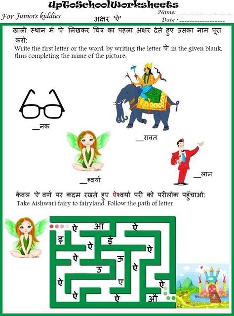 free printable hindi worksheets for kindergarten lower kg hindi swar worksheets cbse icse school