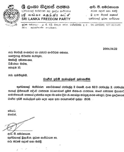 appointment letter format sri lanka officeal letter sinhala search results calendar 2015
