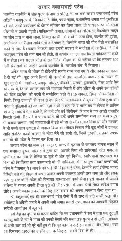 Essay On Sardar Vallabhbhai Patel In Language by Essay On Sardar Vallabhai Patel In