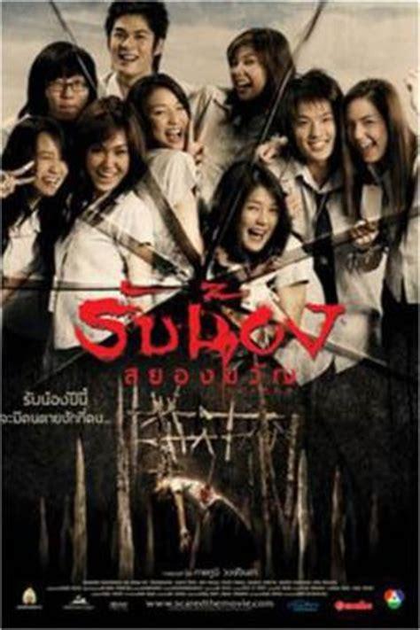film semi comedy thailand film thailandais scared 83 minutes horreur le monde