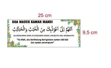 jual stiker dinding doa masuk kamar mandi toilet muslim