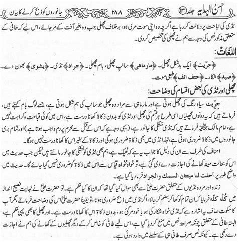 is tattoo haram in islam in urdu gallery sex in pregnancy in islam