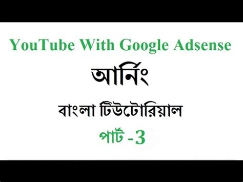 google adsense bangla tutorial how to earn money from youtube with google adsense bangla