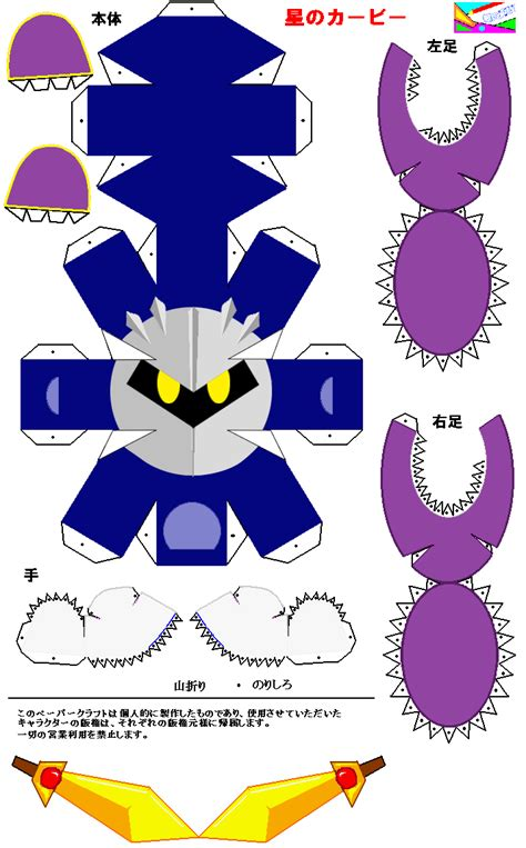 Kirby Papercraft - meta po archives