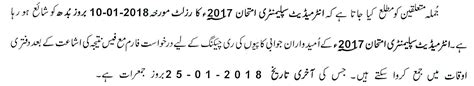 1 supplementary result bise multan board inter part 1 2 supplementary result 2017
