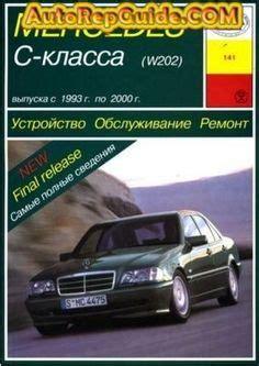 free online car repair manuals download 1993 mercedes benz c class engine control free download mercedes benz c class w202 1993 2000 repair manual pdf scr1 z 246 lds 233 g carros