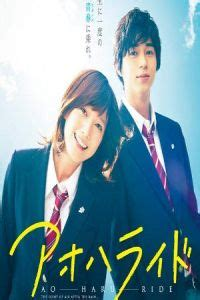 film blue bioskop nonton blue spring ride 2014 film streaming download