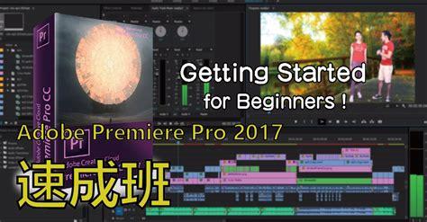 adobe premiere pro jobs 1月18日 前4班已滿 adobe premiere pro 2017 速成班 香港好工網