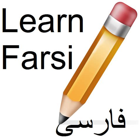 language farsi the farsi language introduction