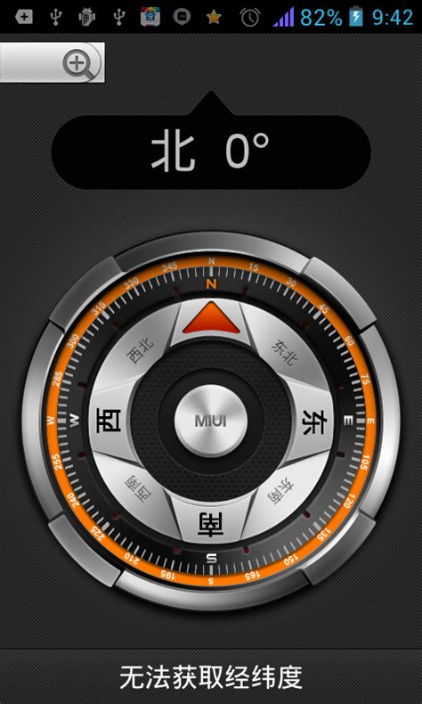 compass app for android phone compass free android app android freeware