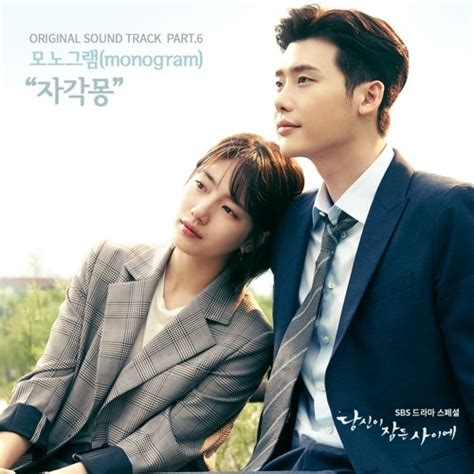 download mp3 gratis ost while you were sleeping download monogram while you were sleeping ost part 6