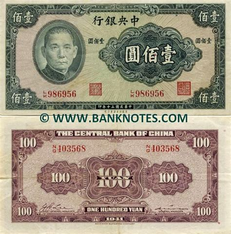 bank of china currency china 100 yuan 1941 front portrait of sun yat sen 1866