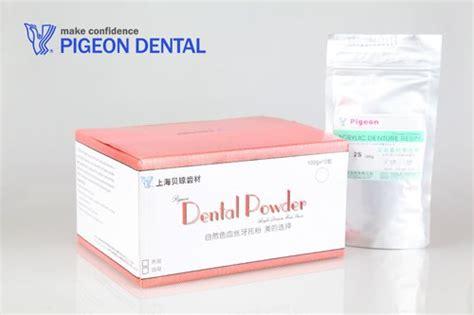 Powder Acrylic Selft Curing pigeon self curing acrylic denture resin dental acrylic