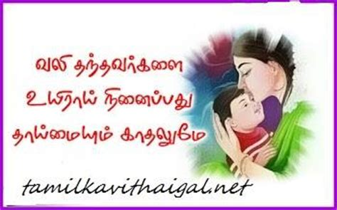 amma appa kavithaigal in tamil language tamil kavithaigal