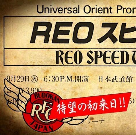 jp reo reoスピードワゴンの画像 原寸画像検索