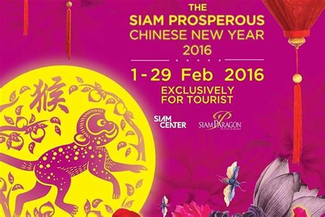 paragon new year promotion siam paragon the prosperous new year 2016