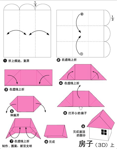 How To Make Origami House 3d - origami house