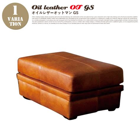 oil for leather sofa p5倍 送料無料 oil leather sofa gs ot オイルレザーソファジーエス オットマン スツール