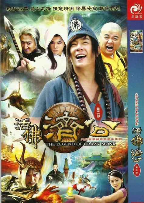 film mandarin legend jual dvd silat mandarin the legend of crazy monk grosir