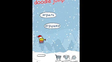 doodle jump cheats dont work doodle jump зимние прохождения
