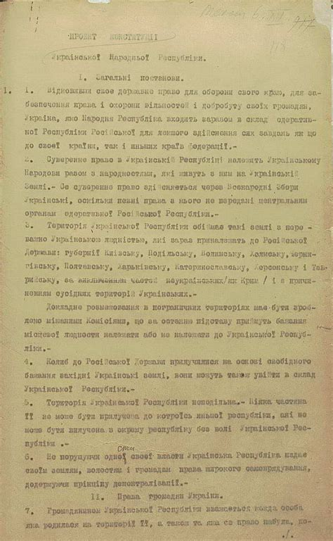 Section 29 Of The Constitution by Constitution Of The Ukrainian National Republic
