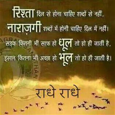 suvichar marathi thoughts whatsapp funny hindi jokes marathi suvichar marathi quotes