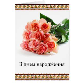 Ukrainian Birthday Cards Ukrainian Gifts On Zazzle