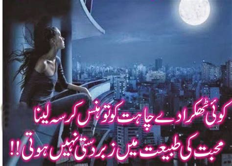 wallpaper ghazal free download free download hd wallpapers 3d beautiful sad urdu poetry