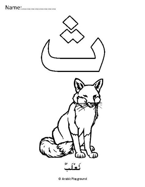 single alphabet coloring pages arabic coloring book single letter teacherling on islamic