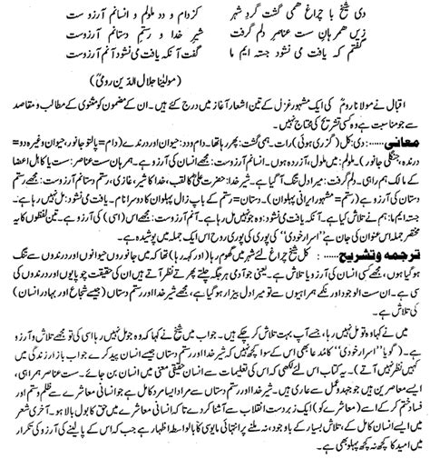 Mera Pasandida Shair Allama Iqbal Essay In Urdu by Allama Iqbal Poetry کلام علامہ محمد اقبال Asrar E Khudi 03 Rumi Aur Talash E Insan