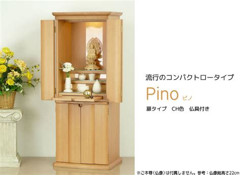 modern buddhist altar design factory direct rakuten global market pinot ch color door type with buddhist altar furniture