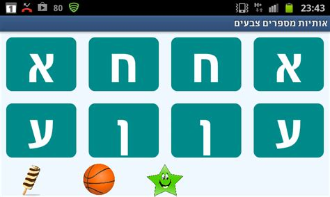 colors in hebrew hebrew letters numbers colors free appstore