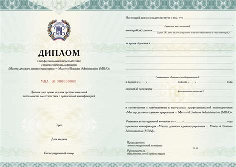Mba Spine by купить диплом фармацевта в благовещенске Stoblyud Ru