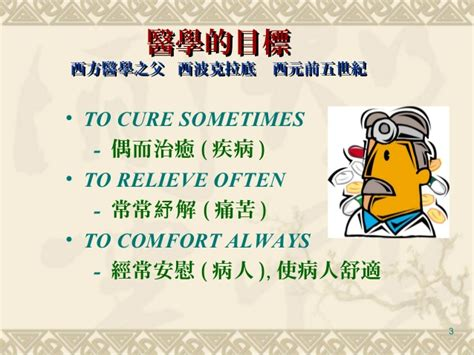 to cure sometimes to relieve often to comfort always 姚建安醫師 認識安寧緩和照護20130526
