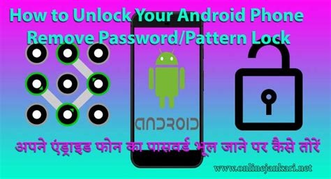 pattern lock open karne ka tarika android mobile ka pattern pin lock ko kaise unlock kare