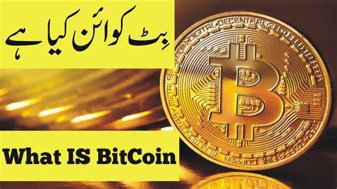 bitcoin tutorial in urdu what is bitcoin and how it works urdu hindi tutorial youtube