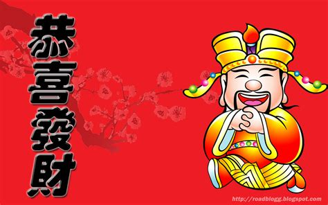 new year song gong xi gong xi 2016 happy gong xi fa cai hd wallpaper 13341 wallpaper