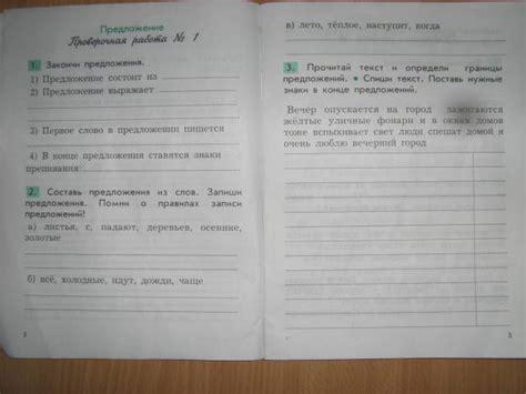 английский язык годовая контрольная 3 класс