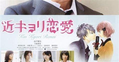 2014 drama jepang sedih kinkyori renai season zero kinkyori renai a shōjo manga by rin mikimoto will have a