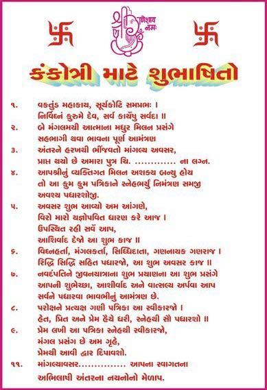 Gujarati Wedding Card Text