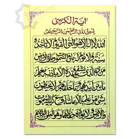 printable version of ayatul kursi ayat al kursi poster a5 size the throne verse ayatul