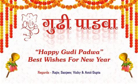 27 wonderful gudi padwa wishes pictures