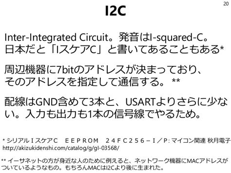 inter integrated circuit nptel section 19 inter integrated circuittm i2ctm 28 images inter integrated circuit i2c protocol