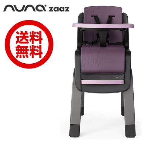 nuna high chair nz hohoemi koubou rakuten global market nuna nuna high