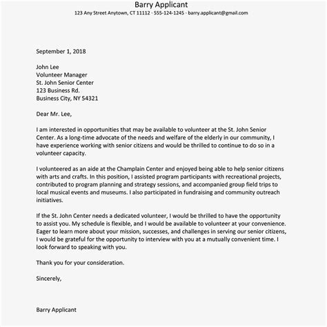 sample email cover letter volunteer position
