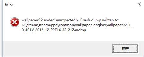 wallpaper engine error wallpaper engine 启动显示error解决方法 破洛洛
