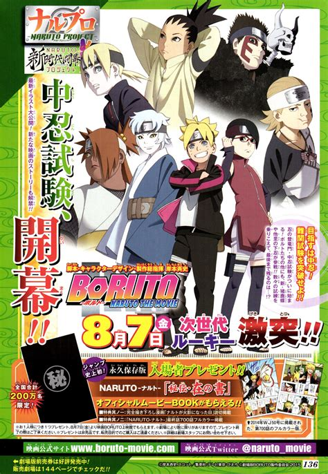 boruto movie poster boruto naruto the movie 2015 uzumaki boruto naruto